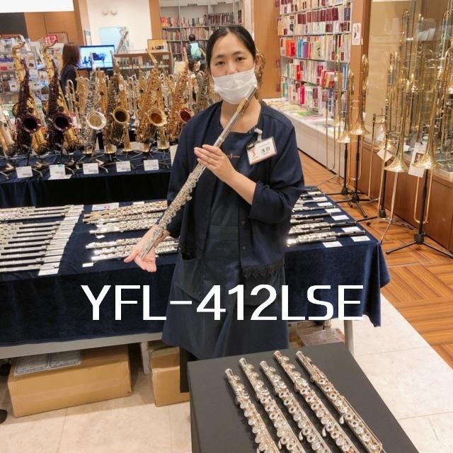 YFL-412LSE画像