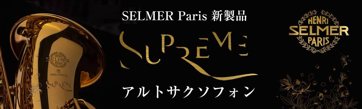 Supremetopバナー